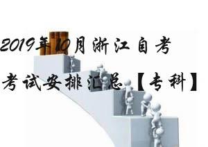 2019年10月浙江自考考试安排及时间汇总表【专科】