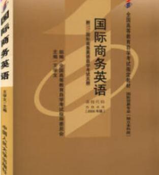00095国际商务英语自考教材