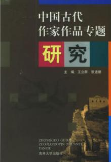 00422中国古代作家作品专题研究自考教材