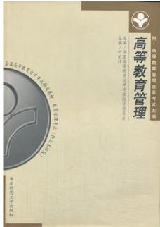 00459高等教育管理自考教材