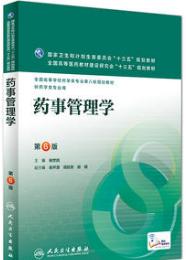 01763药事管理学(二)自考教材
