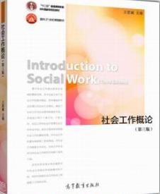 00272社会工作概论自考教材