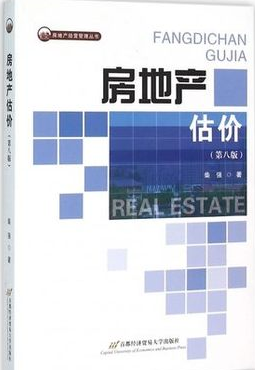 00122房地产评估自考教材
