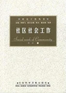 00281社区社会工作自考教材