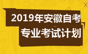 2019年安徽自考专业计划080204机械电子工程专业(本科)考试课程