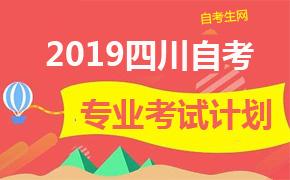 2019年四川自考专业计划A630201金融管理专业(专科)考试课程