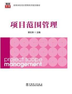 05060项目范围管理自考教材