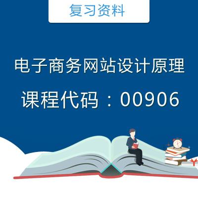 00906电子商务网站设计原理复习资料