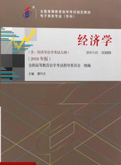 00889经济学自考教材