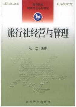 00191旅行社经营与管理自考教材
