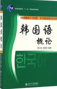 01112韩国语概论自考教材