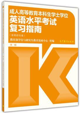 四川学士学位英语水平考试复习指南