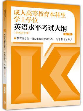 四川学士学位英语水平考试