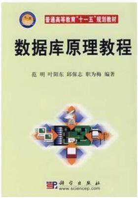 07163高级数据库技术自考教材