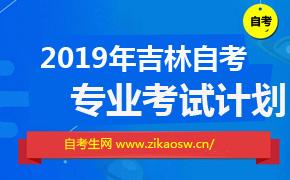 2019年吉林自考专业计划020215电子商务专业(专科)考试课程
