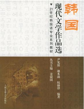 01115韩国文学史与文学作品选读自考教材