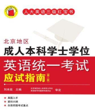 北京学士学位英语考试应试指南