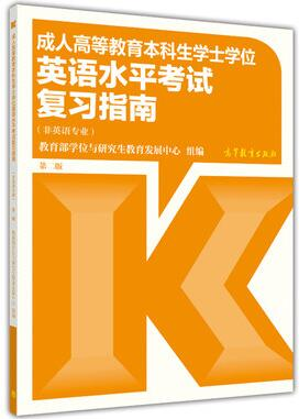 内蒙古学士学位英语水平考试复习指南