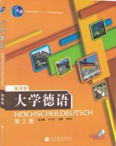 00842第二外语(德语)自考教材