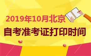 2019年10月北京自考准考证打印时间通知