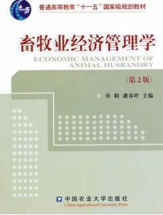 02796畜牧业经济管理自考教材