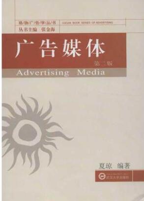 00637广告媒体研究自考教材