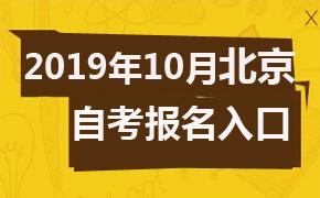 2019年10月北京自考报名入口通知