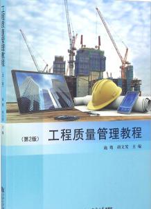 01854工程质量管理自考教材