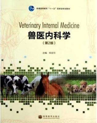 02795动物营养与代谢病防治自考教材