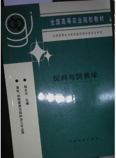 02797家畜饲养管理学自考教材