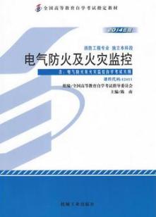 哪里能买西藏自考12411电气防火及火灾监控的自考书?有指定版本吗
