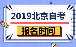 2019年10月北京自考报名时间通知