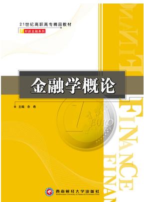 04762金融学概论自考教材