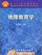 02105地理教育学自考教材