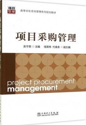 04154项目采购管理自考教材