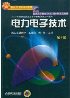 02286电力电子技术自考教材