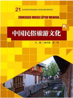 11912民俗文化与旅游自考教材