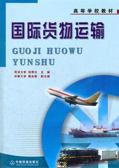 07113国际货物运输自考教材