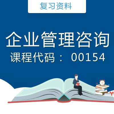 00154企业管理咨询复习资料