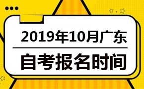 广东省2019年10月自考报名时间调整至8月下旬