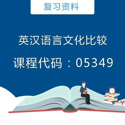 05349英汉语言文化比较复习资料