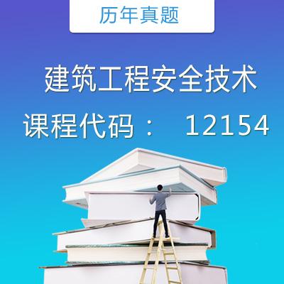 12154建筑工程安全技术历年真题