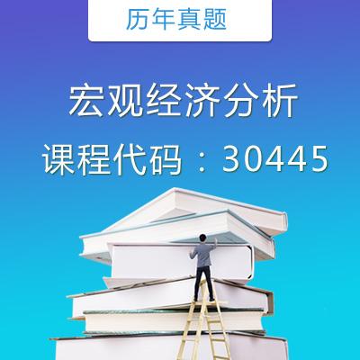 30445宏观经济分析历年真题