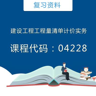 04228建设工程工程量清单计价实务复习资料