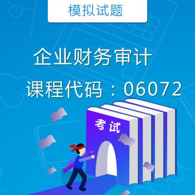 06072企业财务审计模拟试题