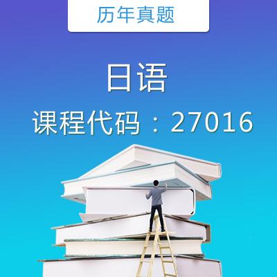 27016日语历年真题
