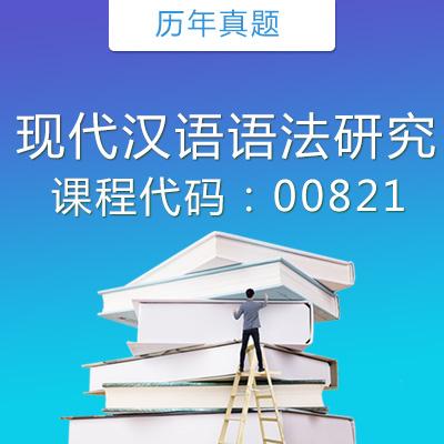 00821现代汉语语法研究历年真题