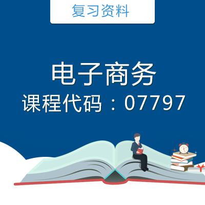 07797电子商务复习资料
