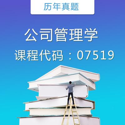 07519公司管理学历年真题