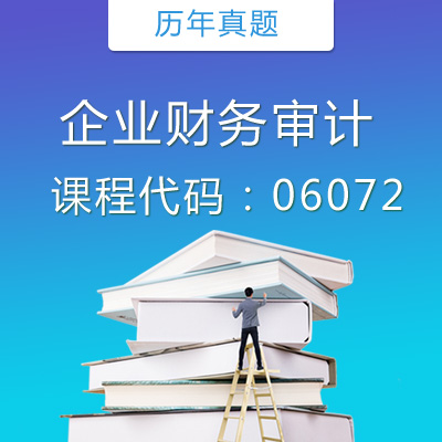 06072企业财务审计历年真题